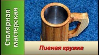 Пивная кружка из дерева.  Деревянная кружка / Wooden beer mug