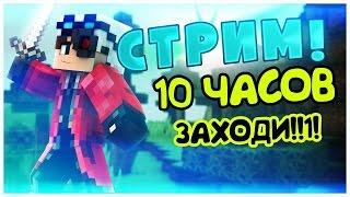 10 Часовой Воскресный стрим #6 по Minecraft :3