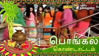 Thai Pongal Festival Celebtration in Town and Village