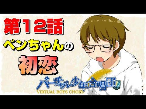 バーチャル少年合唱団 第12話「ベンちゃんの初恋」【マンガ動画】【漫画】