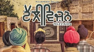 Television | ਟੈਲੀਵਿਜਨ | Kulwinder Billa | New Punjabi Movie | Latest Punjabi Movie 2018 | Gabruu