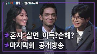 [라이브인 #21] 웃기고도 슬픈 대한민국에서의 '나홀로' 라이프