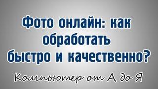 Обработка фото онлайн