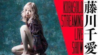 【11/27】藤川千愛 / KOBASOLO STREAMING LIVE SHOW