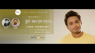 Tumi Jokhon Haat Barao | Limon Chowdhury | Melody with Bonny | Official Lyric Video|
