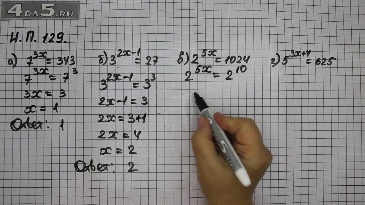 Решебник по математике 7 класс 2018 г