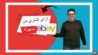 Ebay | إزاي تشتري من ايباي بسهولة
