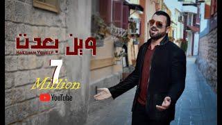 Haitham Yousif - Wen B3adet [ Music Video ]   هيثم يوسف - وين بعدت