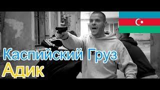🔥Иностранец слушает российскую музыку🎙: Каспийский Груз - Адик