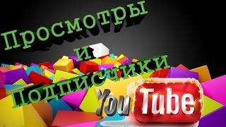 Реальные просмотры и подписчики на YouTube
