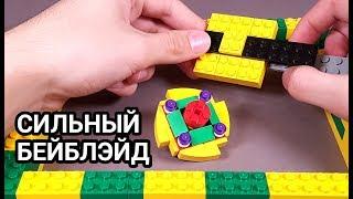 Как сделать из Лего #БЕЙБЛЭЙД лаунчер ?
