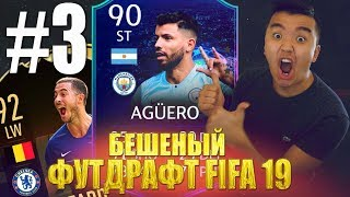 FIFA 19 - БЕШЕНЫЙ FUT DRAFT #3   МЕССИ, АЗАР И АГУЕРО