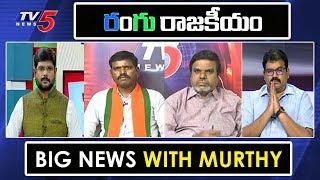 రంగు రాజకీయం | Big News With TV5 Murthy | Special Live Show | TV5