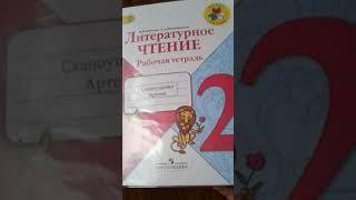 Чтение 2 класс рабочая тетрадь стр 12-13