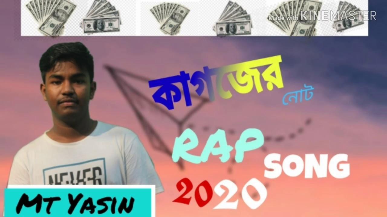 Download কাগজের নোট। Kāgajēra nōṭa। Rap song[official music Video ] New song 2020