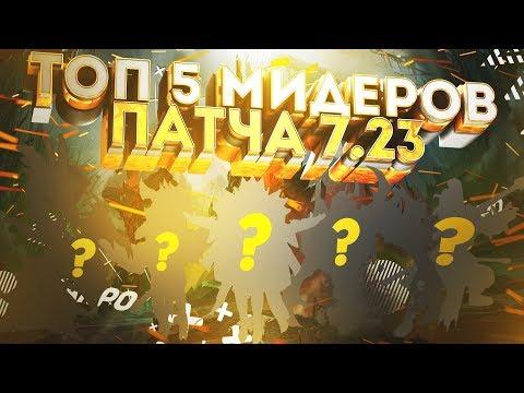 КТО ГЛАВНАЯ ИМБА ПАТЧА 7.23 НА МИДУ??