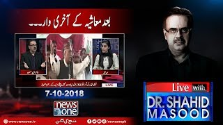 Live with Dr.Shahid Masood | 7-October-2018 | PM Imran Khan | Nawaz Sharif | Hamza Sharif