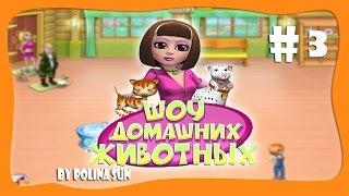 Давай поможем городу! | Шоу домашних животных часть  3