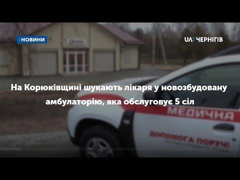 На Корюківщині шукають лікаря у новозбудовану амбулаторію, яка обслуговує 5 сіл