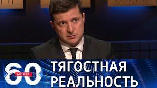 Донбасс довел до заикания пана Зеленского. 60 минут по горячим следам от 05.08.21