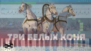 "Три белых коня (из фильма ""Чародеи"") (на пианино Synthesia cover) Ноты и MIDI"