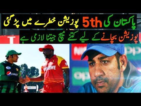 Pakistan ODI 5th Ranking Is In Danger ||Pakistan Vs Zimbabwe ODI Series 2018