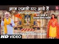 आज रामजी घर आये हैं Aaj Ram Ji Ghar Aaye Hain I  KAVITA PAUDWAL, ASHOK SHARMA I Ram Bhajan I New HD