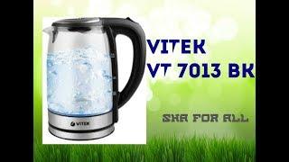 электрочайник Vitek VT-7013