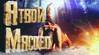 Тупой Кошара! | Far Cry Primal | Ненормативный юмор (1/2)