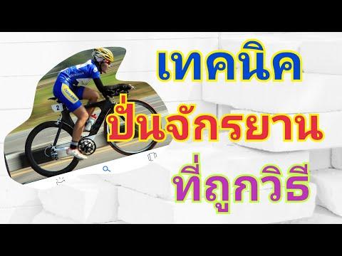 การปั่นจักรยานที่ถูกวิธี