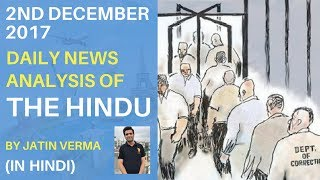 Hindu News Analysis for 2nd December 2017 - Hindu Editorial Newspaper