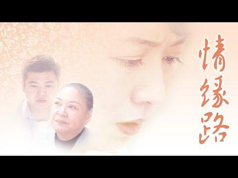 [情緣路] - 第01集 / Love's Destiny