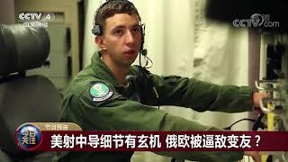 [今日关注]20190822 预告片| CCTV中文国际