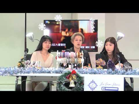 三個女人蜜蜜針 171227 ep30 暢談水晶風水陣  催谷人緣愛情運