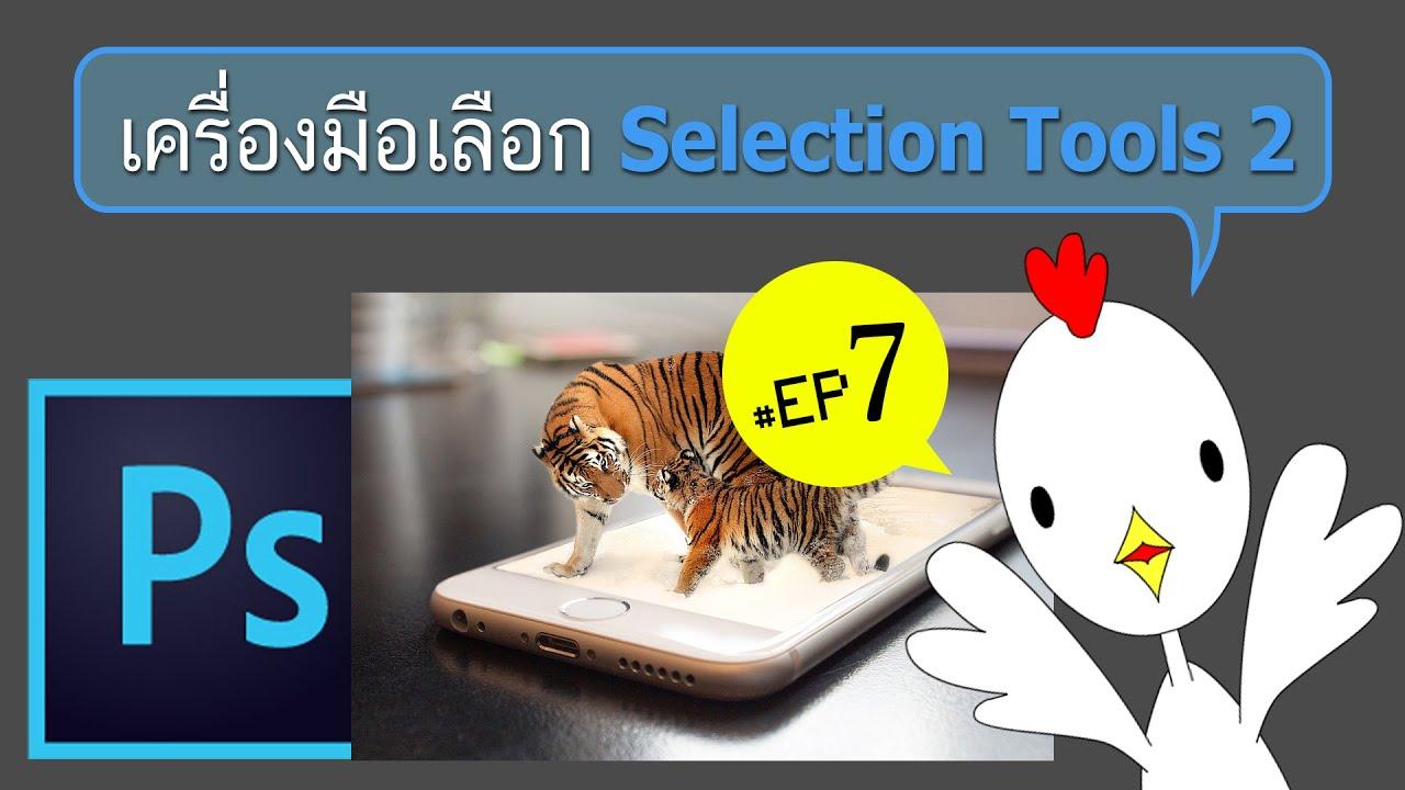 สอนการใช้ selection2 โพโต้ช้อป2020 พื้นฐาน- เจ้าไก่ขาวชาวโลก