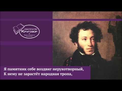 Пушкин Я памятник себе