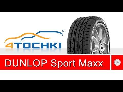 Летняя шина Dunlop SP Sport Maxx. 4 точки. Шины и диски 4точки - Wheels & Tyres 4tochki