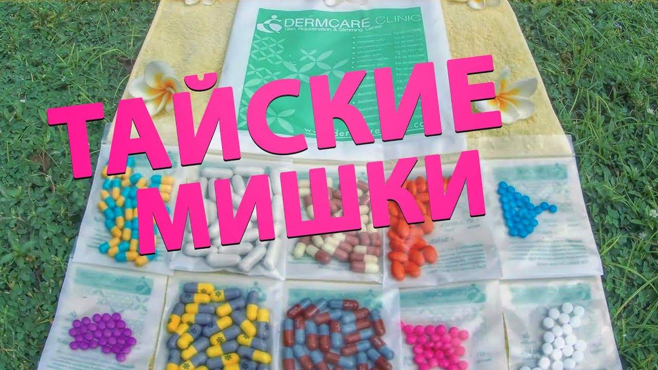 Тайские Медведи Таблетки для Похудения | таблетки для похудения из тайланда купить