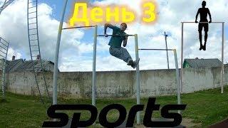 Спорт   #71 Выходы силы 30 дней подряд, день 3!