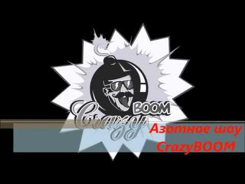Лучшее азотное шоу Беларуси CrazyBOOM