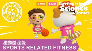 【Getting to Know Science with Donut】— 運動體適能
