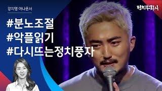[강지영 Talk쏘는 정치] 유병재 '블랙코미디'…궁금하신 분들 보세요!