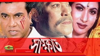 Shakkhat | HD1080p | Manna | Champa | Shabnaz | Nayeem | Bangla Hit Movie