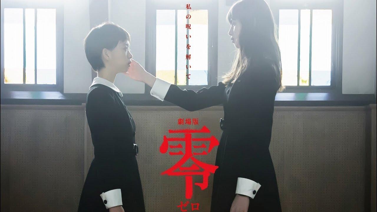 Fatal Frame Movie Teaser Trailer (JP)