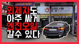 BMW 520D 엔진오일 싸게 교환하는 방법(feat.…
