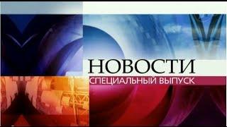 Экстренный выпуск новостей на Первом канале - 30.07.2013