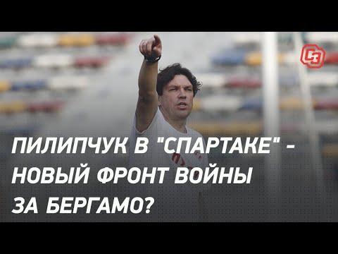 """Пилипчук в """"Спартаке"""" - новый фронт войны за Бергамо?"""
