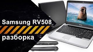 полная разборка для чистки ноутбука Samsung RV508