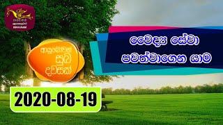 Ayubowan Suba Dawasak | 2021-08-18 | Rupavahini Thumbnail