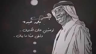 أشوفك كل يوم واروح (محمد عبده )